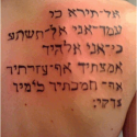 hebrew-tattoos-isaiah41v10-wrong