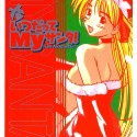 thumbs manga santa 1